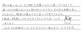 【O脚の治療で来院】横浜市港南区在住Y・Mさん20代会社員直筆メッセージ