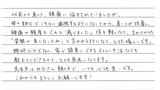【肩こりや頭痛の症状で来院】横浜市中区在住S・Tさん20代学生直筆メッセージ