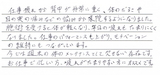 【首肩こりや背部の痛みで来院】横浜市磯子区在住M・Aさん20代システムエンジニア直筆メッセージ