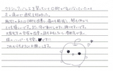 【O脚が気になって来院】横浜市戸塚区在住S・Kさん10代高校生直筆メッセージ