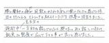 【腰痛と臀部の痛みで来院】横浜市港北区在住H・Oさん50代直筆メッセージ