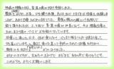 【腰痛と首や肩のこりで来院】横浜市中区在住Y・Tさん80代直筆メッセージ