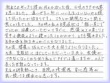 【腰痛や肩こりで来院】横浜市中区在住A・Iさん50代主婦直筆メッセージ