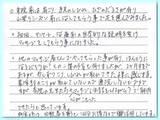 【肩こりや手先のしびれで来院】横浜市南区在住T・Mさん50代直筆メッセージ