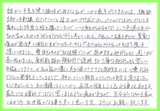 【肩の痛みで来院】横浜市南区在住中山桃恵様直筆メッセージ