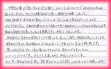 【O脚が気になり来院】横浜市中区在住N・Sさん20代直筆メッセージ