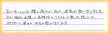 【腰痛の症状で来院】横浜市中区在住M・Kさん40代直筆メッセージ