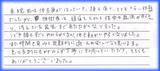 【頭痛などの症状で来院】横浜市中区在住熊谷沙香様直筆メッセージ