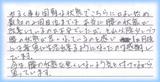【腰痛の症状で来院】横浜市西区在住H・Nさん40代直筆メッセージ