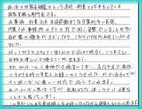 【肩こりや腰痛で来院】横浜市緑区在住佐々木謙一さん40代直筆メッセージ
