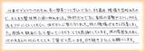 【肩こりや腰痛で来院】横浜市中区在住N・Sさん30代直筆メッセージ