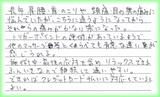 【首や肩のこりと腰痛で来院】横須賀市在住Y・Zさん40代自営業直筆メッセージ