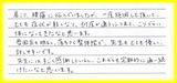 【肩こりや腰痛で来院】横浜市中区在住H・Nさん20代直筆メッセージ