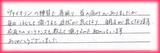 【首の痛みで来院】横浜市中区在住Y・Hさん小学6年生直筆メッセージ