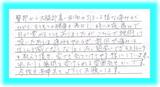 【臀部から大腿部裏の痛みで来院】横浜市中区在住N・Iさん40代主婦直筆メッセージ