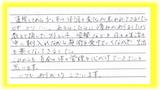 【腰痛や膝の痛みで来院】横浜市磯子区在住K・Hさん50代保育士直筆メッセージ