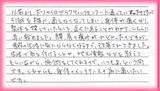【肩こりや腰痛がひどく来院】横浜市中区在住植木美重様直筆メッセージ