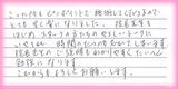 【肩こりの症状で来院】横浜市金沢区在住N・Tさん60代主婦直筆メッセージ