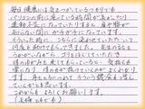 【肩こりと腰痛の症状で来院】横浜市中区在住K・Aさん50代団体役員直筆メッセージ