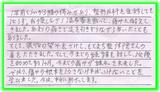 【膝の痛みで来院】横浜市青葉区在住T・Uさん50代会社員直筆メッセージ