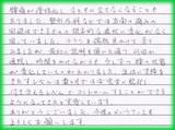 【腰痛の症状で来院】横浜市中区在住G・Yさん40代会社員直筆メッセージ