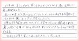 【肩こりの症状で来院】横浜市栄区在住H・Oさん保育士直筆メッセージ