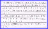 【肩の痛みで来院】横浜市磯子区在住Y・Hさん公務員直筆メッセージ