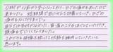 【O脚や膝の痛みで来院】横浜市磯子区在住A・Kさん高校生直筆メッセージ