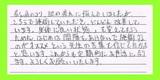 【首や肩こりと目の疲れなどの症状で来院】横浜市磯子区在住M・Hさん40代会社員直筆メッセージ