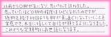 【O脚の改善で来院】横浜市戸塚区在住A・Yさん学生直筆メッセージ