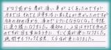【肩の痛みで来院】横浜市中区在住H・Kさん会社員直筆メッセージ