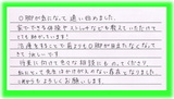 【O脚が気になり来院】横浜市磯子区在住奥村夏実さん学生直筆メッセージ