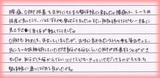 【O脚が気になり来院】横浜市戸塚区在住中田佳澄さん学生直筆メッセージ