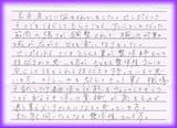 【長年の肩こりの悩みから来院】横浜市中区在住小林香織さん自営業直筆メッセージ