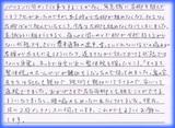 【腰痛からの下肢しびれで来院】横浜市磯子区在住T・Hさま会社員直筆メッセージ