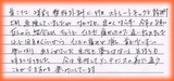 【首のこりや膝の痛みで来院】横浜市中区在住M・Tさん主婦直筆メッセージ