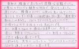 【ひどい腰痛で来院】横浜市南区在住N・Nさん会社員直筆メッセージ