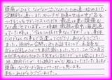 【頭痛などの症状で来院】横浜市磯子区在住M・Hさん会社員直筆メッセージ