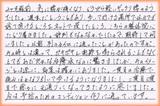 【腰痛の症状で来院】横浜市中区在住若杉三重子さん主婦直筆メッセージ