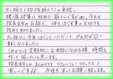 【腰痛の症状で来院】横浜市磯子区在住M・Hさん主婦直筆メッセージ
