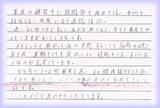 【股関節の痛みで来院】横浜市磯子区在住髙橋昌幸さん公務員直筆メッセージ