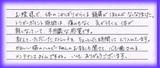 【頭痛と肩こりの症状で来院】横浜市南区在住T・Mさん会社員直筆メッセージ
