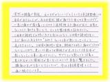 【腰痛の症状で来院】横浜市中区在住S・Sさん会社員直筆メッセージ