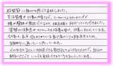 【股関節の痛みで来院】横浜市中区在住Y・Aさん会社員直筆メッセージ
