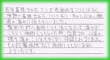 【上肢の痛み・しびれの症状で来院】横浜市磯子区在住T・Sさん会社員直筆メッセージ