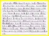【首・腰の痛みで来院】海外在住R・Iさん直筆メッセージ