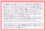 【肩の痛みで来院】横浜市中区在住M・Yさん会社員直筆メッセージ