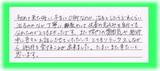 【O脚が気になり来院】横浜市南区在住Y・Kさん大学生直筆メッセージ