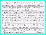 【肩の重さが辛くて来院】横浜市戸塚区T・Mさん自営業直筆メッセージ