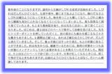 【腕のしびれが辛くて来院】横浜市中区K・Nさん財団職員直筆メッセージ